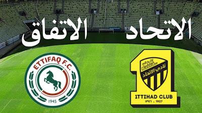 مباراة الاتحاد والاتفاق كورة توداي مباشر 30-1-2021 والقنوات الناقلة في الدوري السعودي