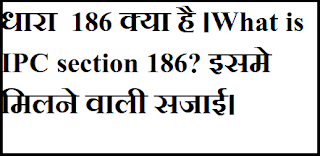 IPC SECTION 186 in hindi ( धारा 186 क्या है। )