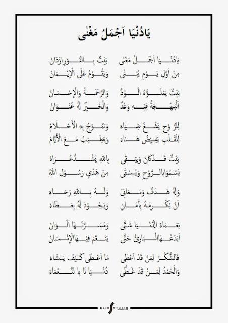 Ya Dunya Ajmalu Maghna Lirik Arab