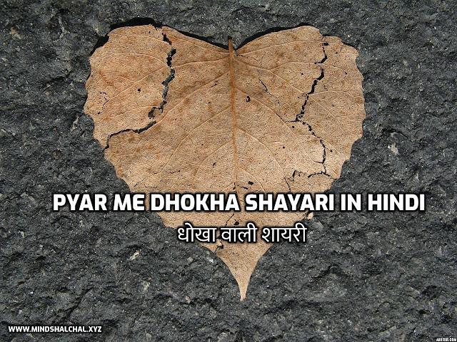 PYAR ME DHOKHA SHAYARI IN HINDI