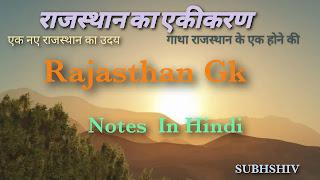 Rajasthan ka ekikaran Notes / राजस्थान का एकीकरण नोट्स in hindi PDF