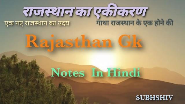 Rajasthan ka ekikaran - Rajasthan gk Notes / राजस्थान का एकीकरण नोट्स in hindi PDF