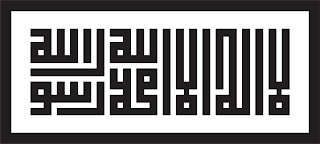 Desain Kaligrafi Kufi Syahadat