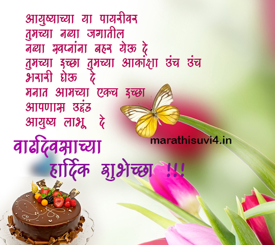 Related Keywords Suggestions for Birthday Greetings For Friend – Marathi Greetings Birthday