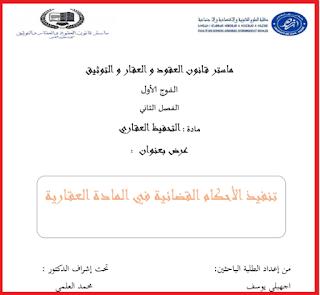 بحث PDF من ماستر قانون العقود و العقار والتوثيق - تنفيذ الأحكام القضائية في المادة العقارية