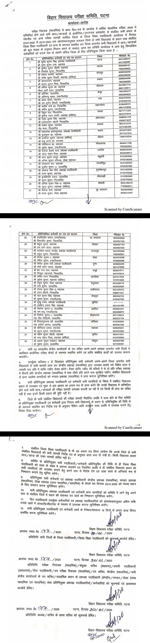 BSEB patna appointed officials to all deo office for collection of matric practical 2020 material