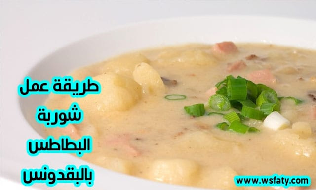 How to make potato soup with parsley