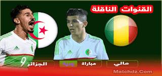 القنوات الناقلة لمباراة الجزائر ومالي اليوم 16-06-2019 مباراة ودية