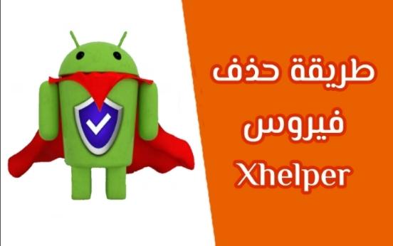 """كيفية حذف البرامج الضارة """"xhelper"""" من الهاتف بدون إعادة ضبط المصنع -2021"""