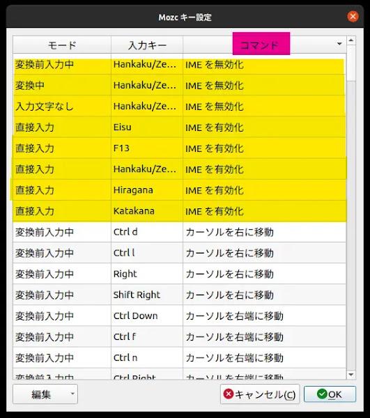 mozc キー設定 03