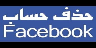 طريقة حذف حساب الفيس بوك نهائيا ولا يمكن استرجاعها delete 0facebook