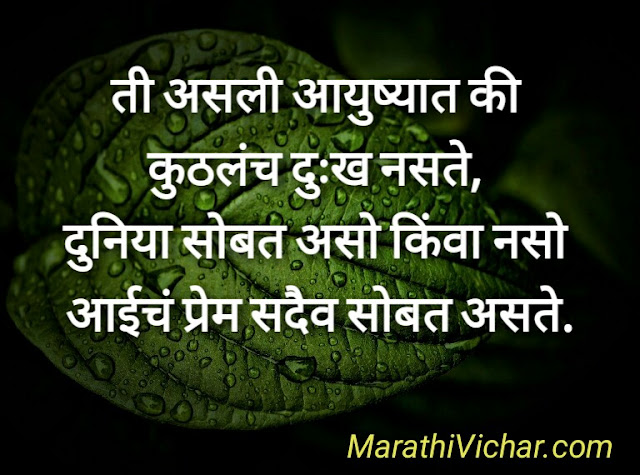 small poems on mother in marathi