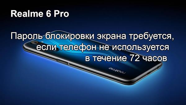 Пароль блокировки экрана требуется, если телефон не используется в течение 72 часов