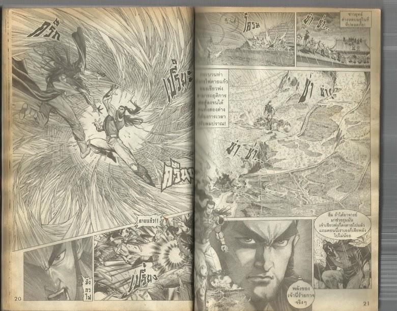 Demi Gods & Semi Devils - หน้า 11