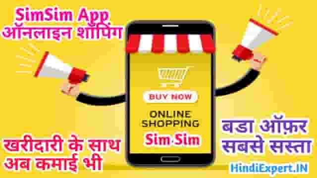 SimSim App Se Online Shopping Kaise Kare