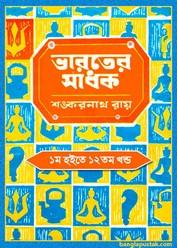 ভারতের সাধক- শঙ্করনাথ রায়