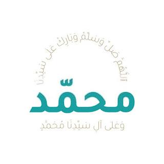 صور عيد المولد النبوي 2020 اللهم صلي علي سيدنا محمد