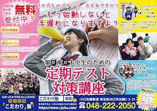 https://www.cjuku.com/2020-1gakkikimatsu/