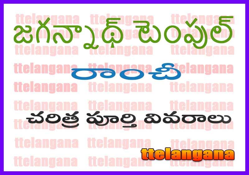 జగన్నాథ్ టెంపుల్ రాంచీ చరిత్ర పూర్తి వివరాలు