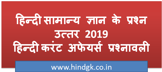 Gk Objective Question in Hindi
