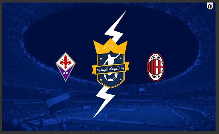 نتيجة مباراة ميلان وفيورنتينا اليوم 29 / نوفمبر / 2020 في الدوري الإيطالي