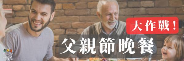 【節日限定】父親節晚餐 大作戰!
