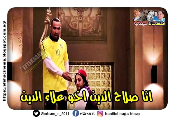 #افتكاسات_سينمائية: انا صلاح الدين الايوبى … أخو علاء ...