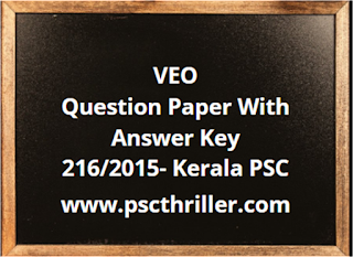 Village Extension Officer (VEO) -Question Paper With Answer Key- 216/2015 - Kerala PSC