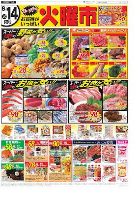 8/14〜8/15 スーパー火曜市&水曜得売