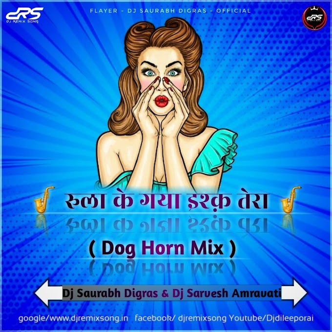 Rula Ke Gaya Ishq Tera - ( Dog Horn Mix ) - Dj Saurabh Digras & Dj Sarvesh Amravati