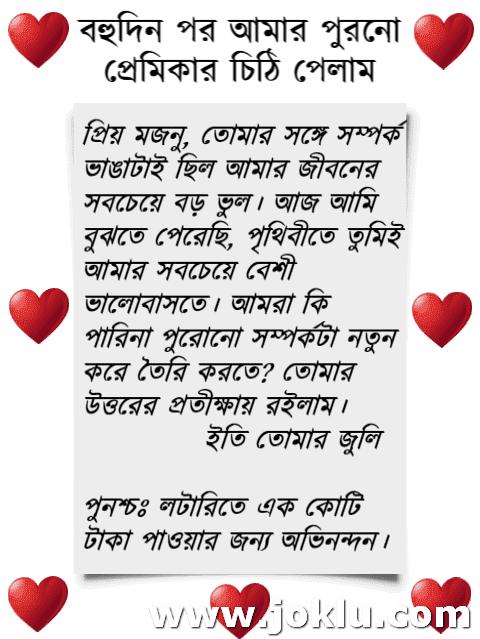 Love again Bengali funny short story