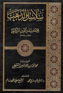 حمل كتاب سلاسل الذهب - بدر الدين الزركشي