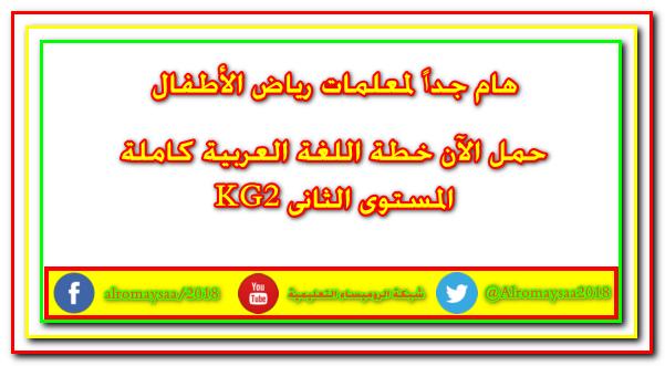 هام لمعلمات رياض الاطفال : تحميل خطة اللغة العربية ترم أول للمستوى الثانى PDF
