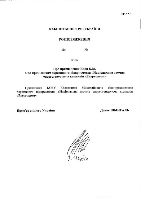 2 - Андрей Ермак и Энергоатом на пути к катастрофе?