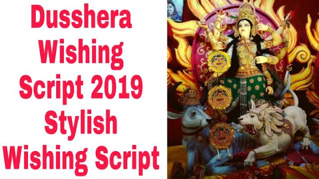 Dusshera Wishing Script 2019 Download - Wishing Script 2019