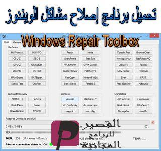 Windows Repair Toolbox