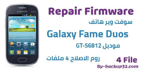 سوفت وير هاتف Galaxy Fame Duos موديل GT-S6812 روم الاصلاح 4 ملفات تحميل مباشر