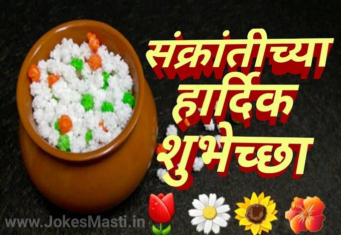 Sankranti Wishes | Happy Sankranti | Makar Sankranti Wishes | JokesMasti