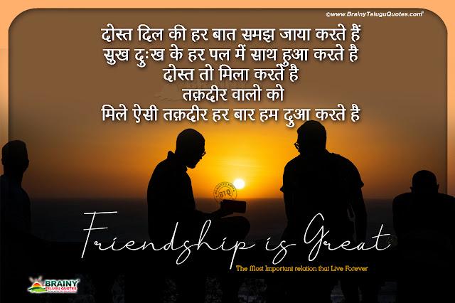 hindi quotes, friendship shayari in hindi, hindi friendship quotes, best hindi friendship quotes, friendship hd wallpapers