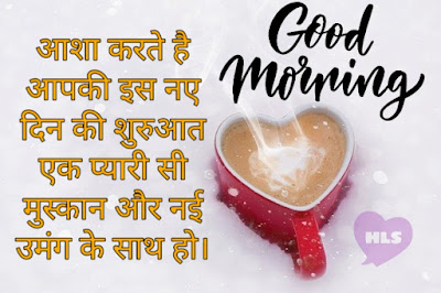 Best Beautiful Good Morning Wishes Images