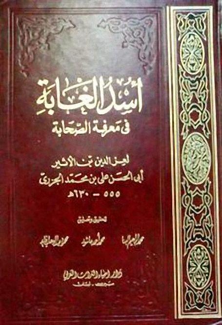أسد الغابة في معرفة الصحابة دار إحياء التراث Pdf مكتبة لسان