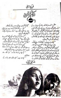 Daam E Khard By Fareeda Saifi Urdu Novel Free Download Pdf
