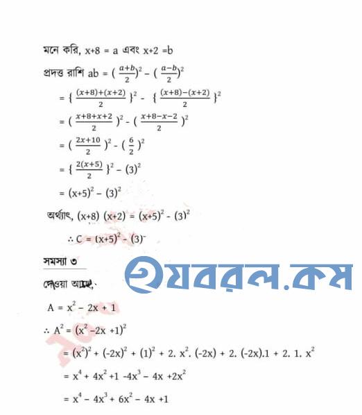 নবম (৯ম) শ্রেণি গনিত তৃতীয় সপ্তাহের অ্যাসাইনমেন্ট ২০২১ এর সমাধান | Class 9 Math 3rd Week Assignment 2021 Solution