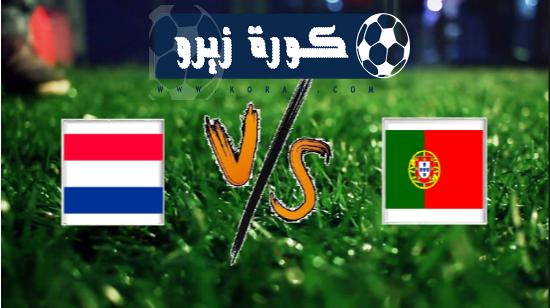 يلا شوت مباشر | مشاهدة مباراة البرتغال وهولندا بث مباشر اون لاين اليوم نهائي دوري الأمم الأوروبية | كورة لايف بث مباشر مباراة البرتغال وهولندا اليوم