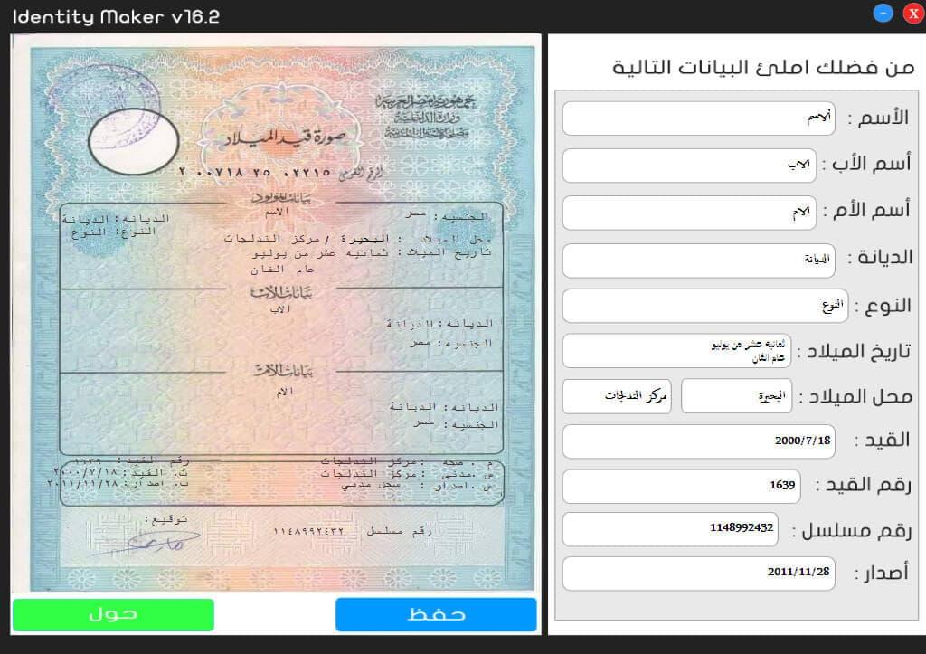 بطاقة هوية مغربية للفيس