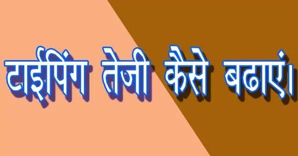 Typing Speed Kaise Badhaye In Hindi