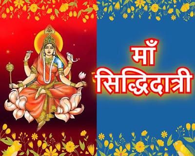 Maa Siddhidatri Durga roop