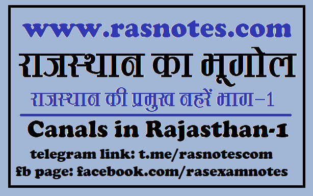 Geography of Rajsthan Notes-canals in rajasthan part-1
