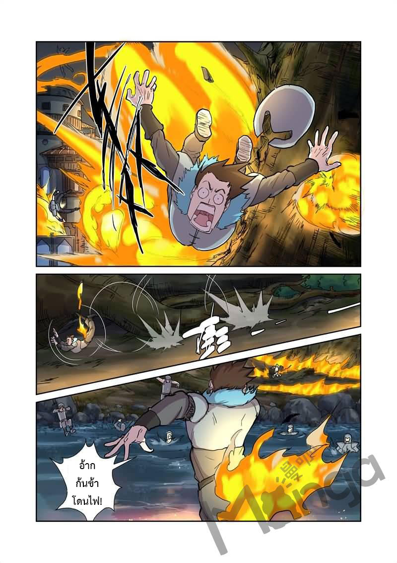 Tales of Demons and Gods ตอนที่ 169 หน้า 2