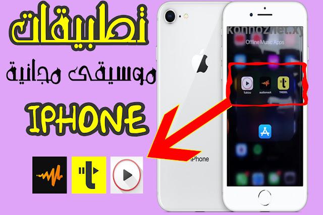 تطبيقات موسيقى مجانية لأجهزة iPhone